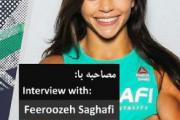 مصاحبه با فیروزه ثقفی